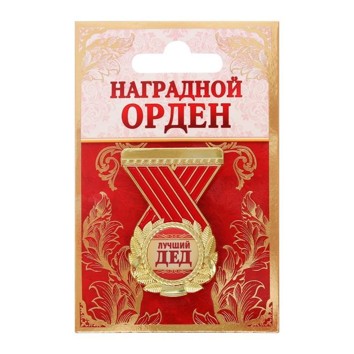 "Орден""Лучший дед"""