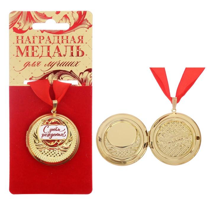 """Медаль-шкатулка """"С днем рождения"""", диам 4,5 см"""