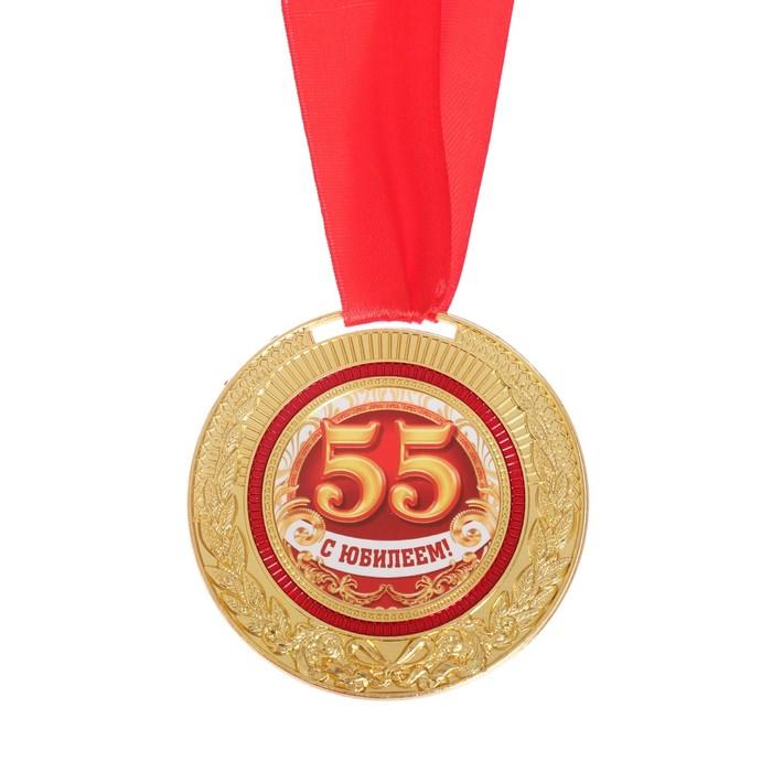 Моих мыслях, открытки и медали юбилей 55