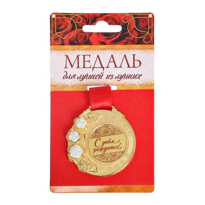 """Медаль женская, с акриловыми цветами """"С днем рождения"""", диам. 5 см"""