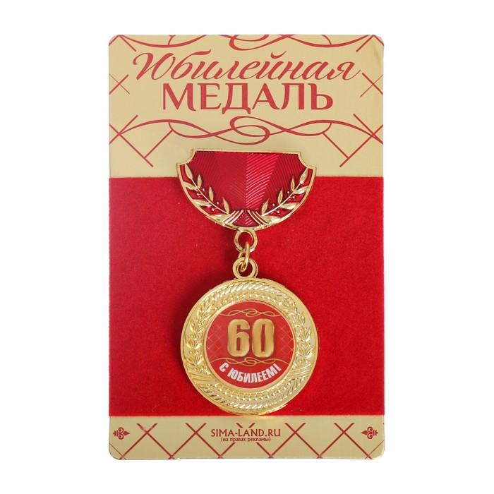 """Медаль подарочная на колодке """"С Юбилеем 60!"""", диам. 3.5 см"""