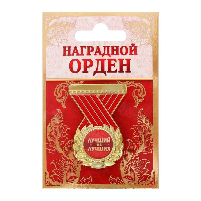 """Орден """"Лучший из лучших"""""""