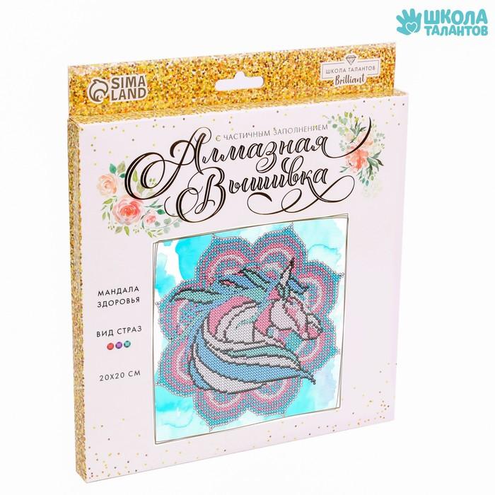 Алмазная вышивка мандала «Лошадь» с частичным заполнением, 20 х 20 см. Набор для творчества - фото 798168991