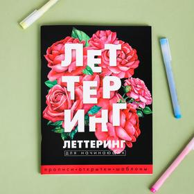 """Леттеринг для начинающих """"Розы"""", 18 х 26 см"""