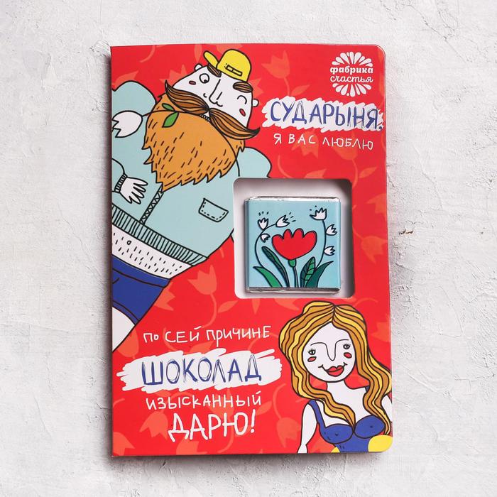 """Шоколад 5 г в открытке """"Сударыня, я вас люблю"""""""