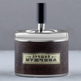 "Smokeless ashtray ""the Best man"""