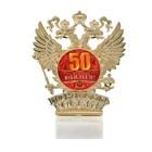 "Фигура ""С золотым юбилеем 50"", 13,5 х 10 см"