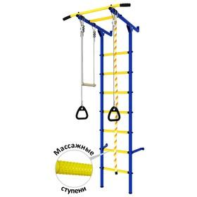Детский спортивный комплекс DSK «Пристенный» (с массажными ступенями), цвет синий/жёлтый
