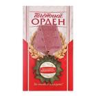 """Орден на блестящей колодке, """"Заслуженная юбилярша"""", на открытке, 4,5 х 10 см"""