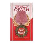 """Орден на блестящей колодке, """"С Юбилеем 45!"""", на открытке, 4,5 х 10 см"""