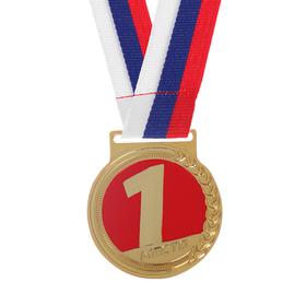 """Медаль призовая 125, """"1 место"""""""