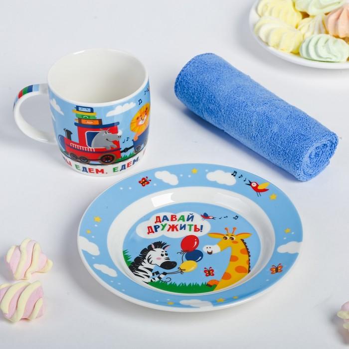 """Набор детской посуды """"Весёлый поезд"""", кружка 250 мл, тарелка 17 см, полотенце 15 см"""