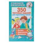350 тестовых заданий для подготовки к школе. Узорова О. В., Нефёдова Е. А.