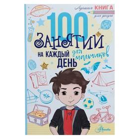 «100 занятий для мальчиков на каждый день», Кэмпбелл Г., Бейли Э.