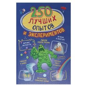 250 лучших опытов и экспериментов. Вайткене Л. Д., Аниашвили К. С.