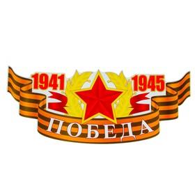 "Наклейка на авто ""1941-1945 Победа"" красная звезда, 485x200 мм"