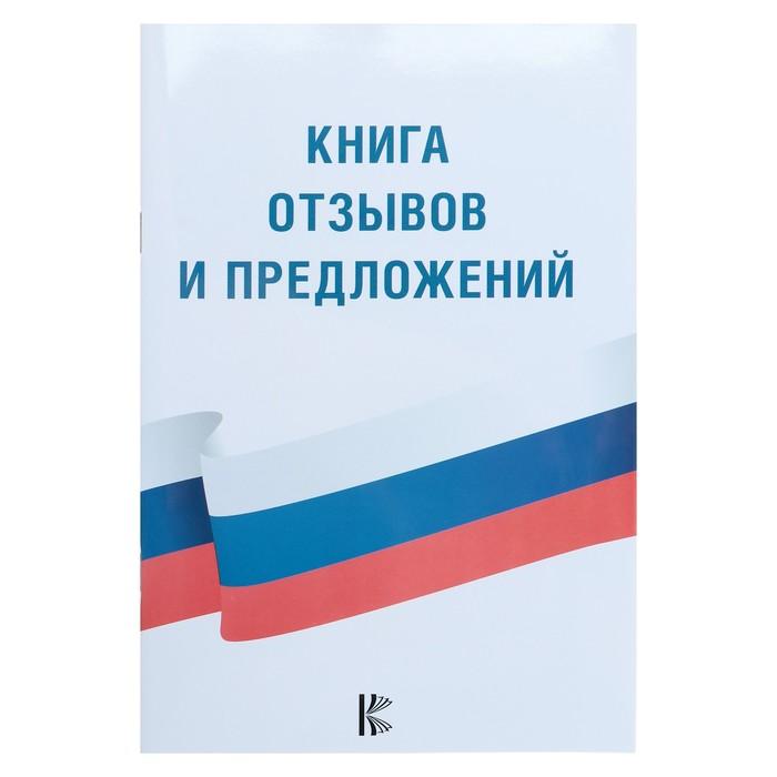 Комплект из 3-х книг: Книга отзывов и предложений, Закон о защите прав потребителей 2019, Правила торговли на 2019 год