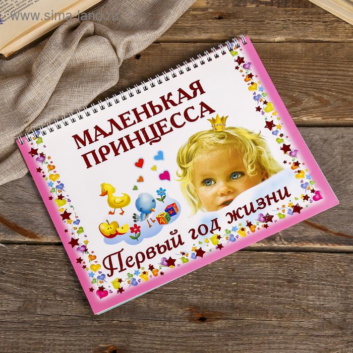 """Фотоальбом """"Маленькая принцесса. Первый год жизни"""""""