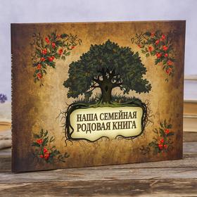 """Фотоальбом """"Наша семейная родовая книга"""" 48 страниц"""