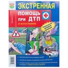 Экстренная помощь при ДТП  цв. фото