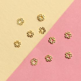Декоративные элементы «Цветочек», 0,5 × 0,5 см, 10 шт, цвет золотистый