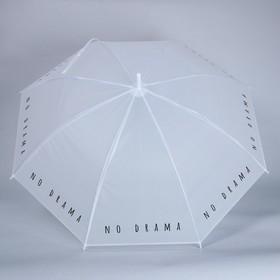 """Зонт-трость """"No Drama"""", 8 спиц, R=45 см"""