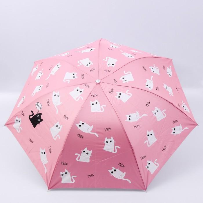 """Зонт механический """"Meow"""", 7 спиц, d=94 cm"""