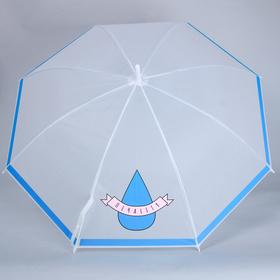 """Зонт-трость """"Печаlity"""", 8 спиц, R=45 см"""