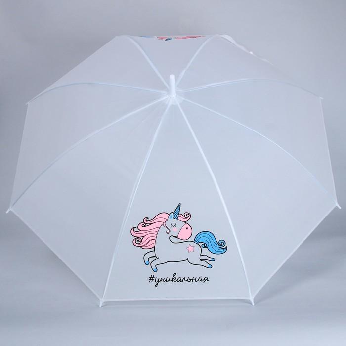 """Зонт-трость """"#уникальная"""", 8 спиц, R=45 см"""