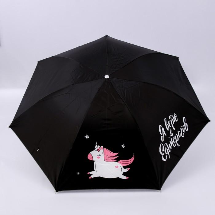 """Зонт механический """"Я верю в единорогов"""", 7 спиц, d=94 cm"""