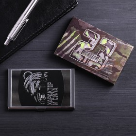 Визитница металлическая «23 Февраля»