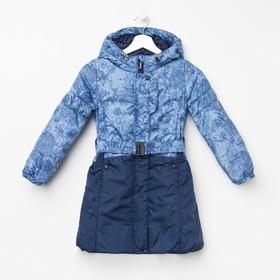 """Пальто """"Торри"""", рост 122 см, цвет голубой/ синий"""