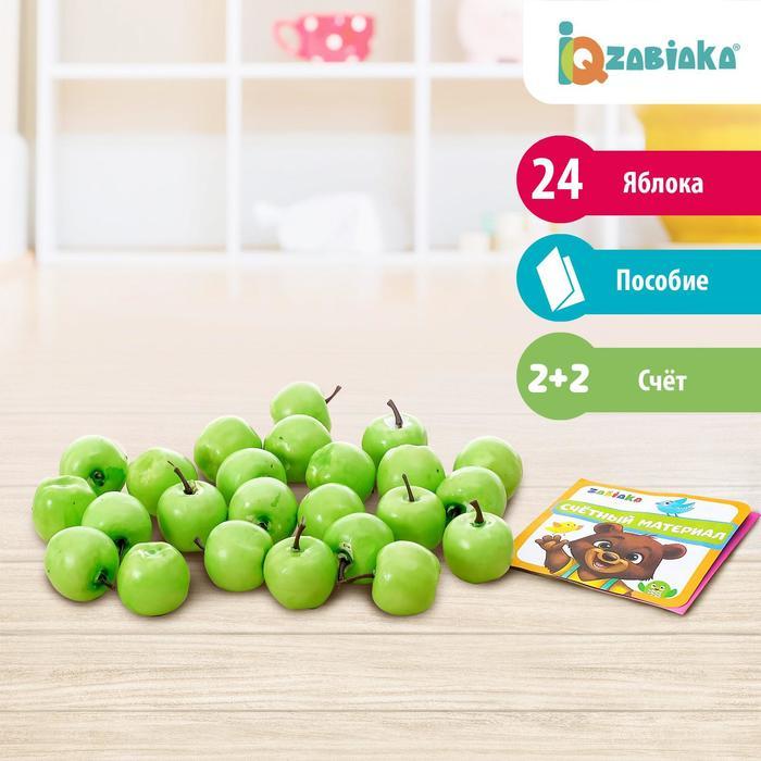 Счётный материал с книжкой-пособием «Яблоки», 24 шт