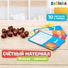 Счётный материал «Учимся считать: орешки», 12 шт