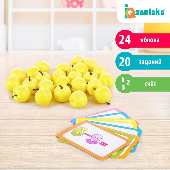 Счётный материал «Решаем примеры: яблоки», 24 шт