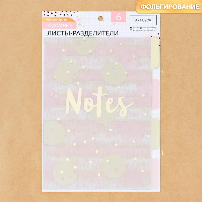 Набор ацетатных разделителей для планера «Розовые облака», 16 × 25 см, 6 листов