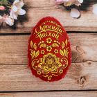 "Easter souvenir magnet ""red Easter"" (ornament), 6 x 8 cm"