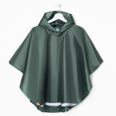 Плащ-дождевик детский с сумкой, цвет зелёный, рост 98-110 см