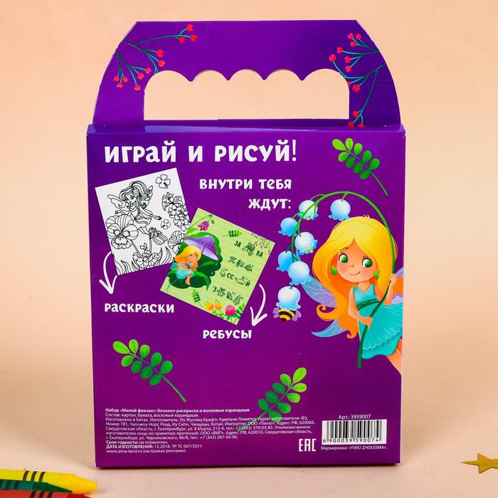 """Набор """"Милой феечке"""", блокнот - раскраска и восковые карандаши - фото 366910168"""