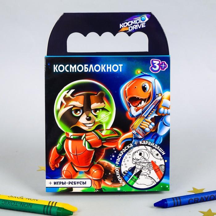 """Набор """"Космоблокнот"""", блокнот - раскраска и восковые карандаши"""