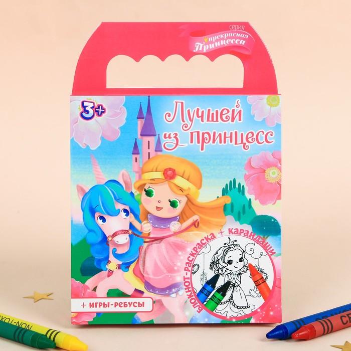 """Набор """"Лучшей из принцесс"""", блокнот - раскраска и восковые карандаши"""