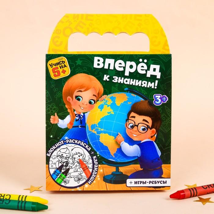 """Набор """"Вперёд к знаниям"""", блокнот - раскраска и восковые карандаши"""
