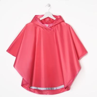 Плащ-дождевик детский с сумкой, цвет розовый, рост 98-110 см