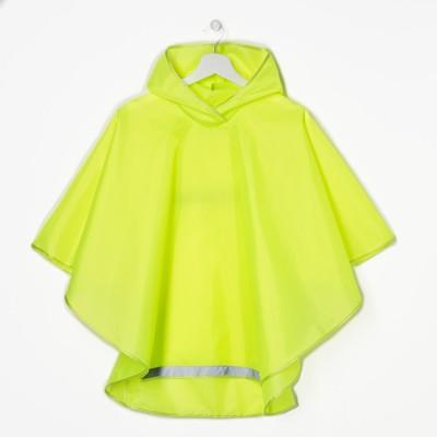 Плащ-дождевик детский с сумкой, цвет салатовый, рост 98-110 см