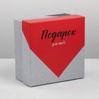 Коробка квадратная «Подарок для тебя», 14 × 14 × 7.5 см