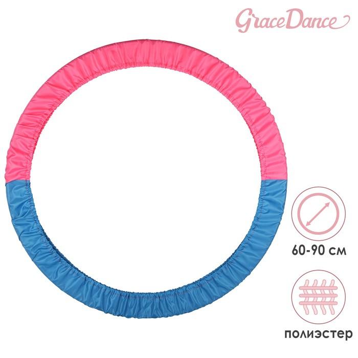 Чехол для обруча 60-90 см, цвет голубой/розовый