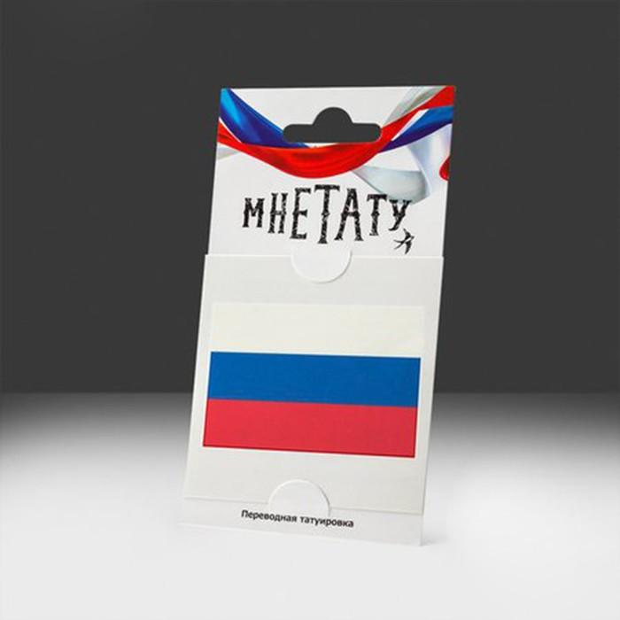 """Татуировка разноцветная """"Российский флаг"""" 60 х 60 мм"""