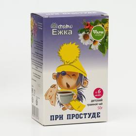 Детский травяной чай «Фитоежка» при простуде, 50 г.