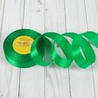 Лента атласная, 25 мм, 35 м, цвет зелёный