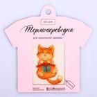 Термопереводка для кукольной одежды «Котик», 6.5 × 5 см